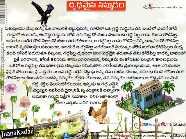 telugu kathalu, neethi kathalu in Telugu, dhrudamaina Nammakam Telugu moral Story for children