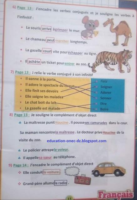 حلول تمارين كتاب الفرنسية للسنة الخامسة ابتدائي صفحة 12