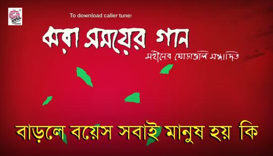 Barle Boyos Sobai Manush Hoy Ki by Moheener Ghoraguli