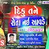ROHIT THAKOR - ROTA TANE NAI AAVDE  - NEW SAD SONG LATEST AUDIO 2018 - Gujarati Songs Lyriks