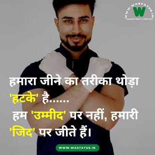 hindi attitude status हिंदी ऐटिटूड स्टेटस