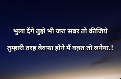 Painfull Shayari In Hindi