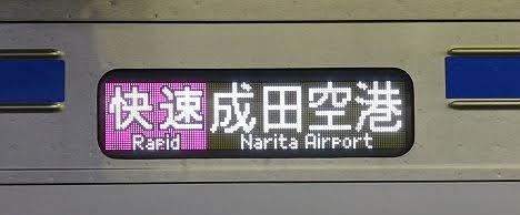 京成電鉄 快速 成田空港行き5 3800形