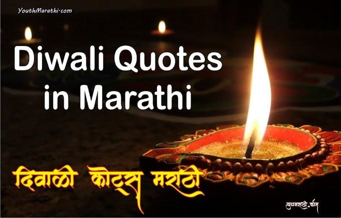 Diwali Quotes In Marathi | दिवाळीच्या शुभेच्छा | Youth Marathi