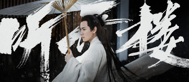 Listening Snow Tower cdrama wuxia Qin Junjie