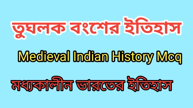 তুঘলক বংশ | Medieval Indian History Mcq | Tughlak Dynasty