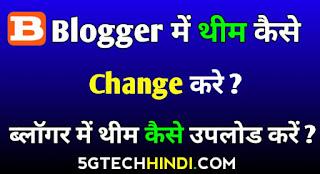 Blogger theme kaise change kare