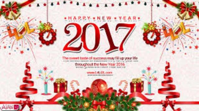 أجمل صور الاحتفال بالعام الجديد 2017 الاحتفال بالميلاد المجيد