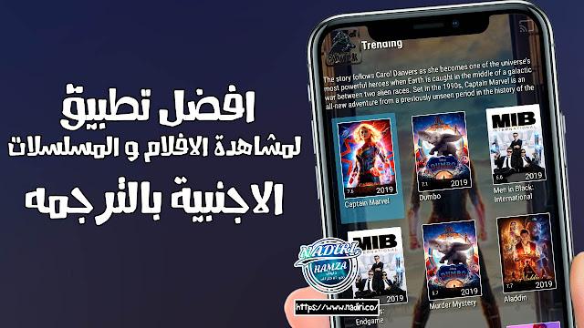 إليك افضل تطبيق لمشاهدة و تحميل الافلام و المسلسلات الاجنبيه بالترجمه