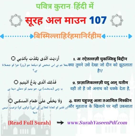 Araytal Lazi Surah in Hindi