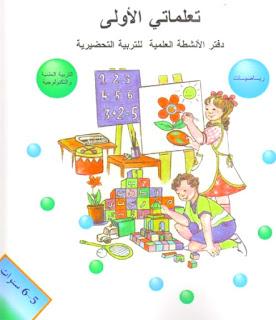 دفتر الرياضيات و الأنشطة للتحضيري