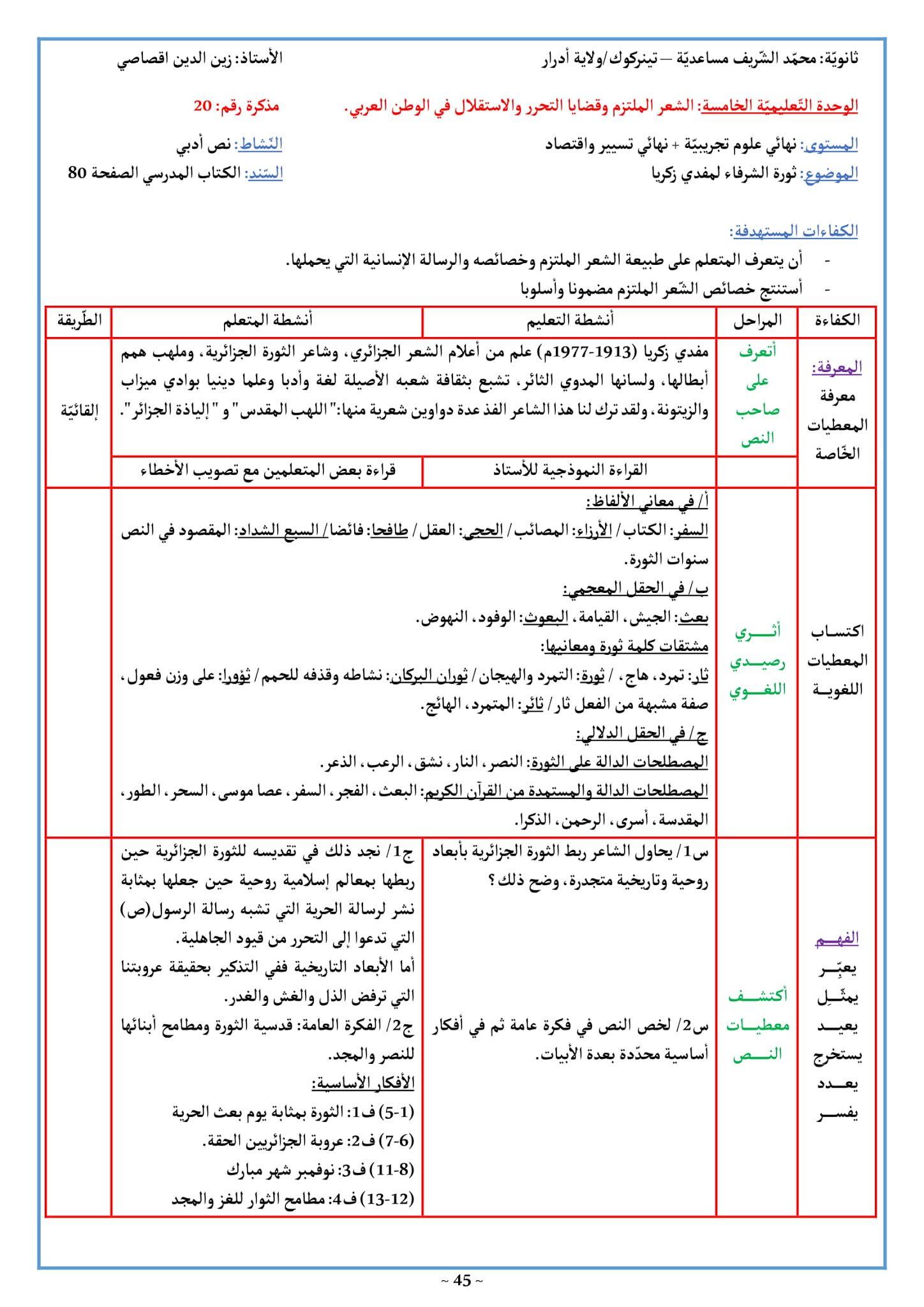تحضير نص ثورة الشرفاء 3 ثانوي علمي
