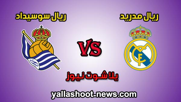 نتيجة مباراة ريال مدريد وريال سوسيداد اليوم 23-11-2019 في الدوري الاسباني