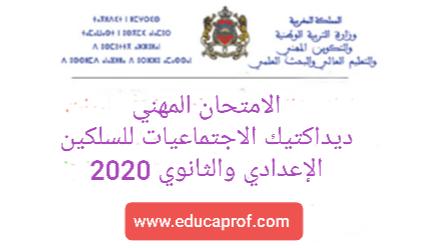 الامتحان المهني مادة الاجتماعيات للسلكين الاعدادي والثانوي 2020