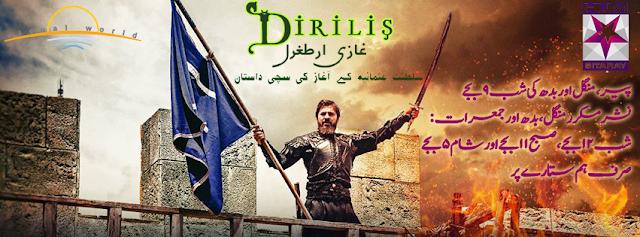 أخر تحديث .. تردد قناة  TRT التركية علي النايل سات الناقلة لمسلسل  قيامة أرطغرل الجزء الرابع