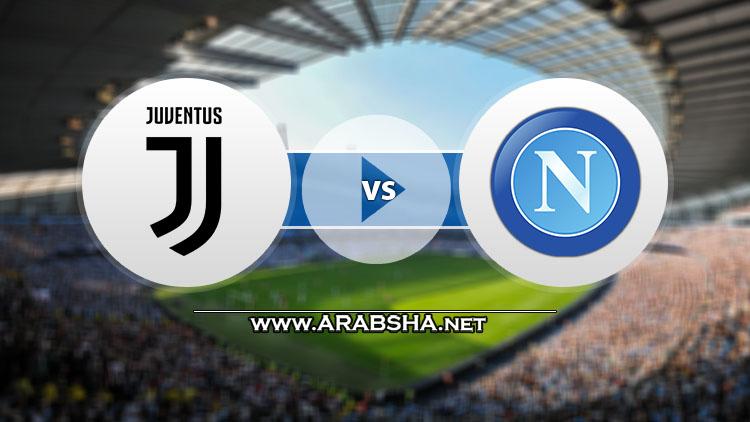 مشاهدة مباراة نابولي ويوفنتوس بث مباشر اليوم الدوري الايطالي