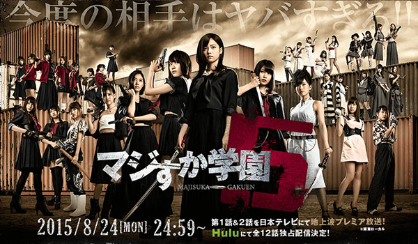 Download Dorama Jepang Majisuka Gakuen Season 5 Batch Subtitle Indonesia