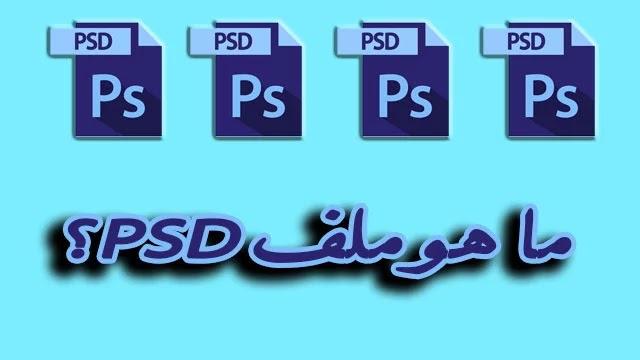 ما هو ملف PSD