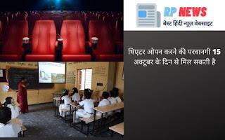 Unlock 5 Guidelines in Hindi