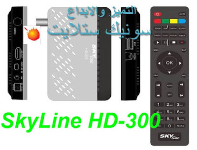 احدث ملف قنوات SkyLine HD-300