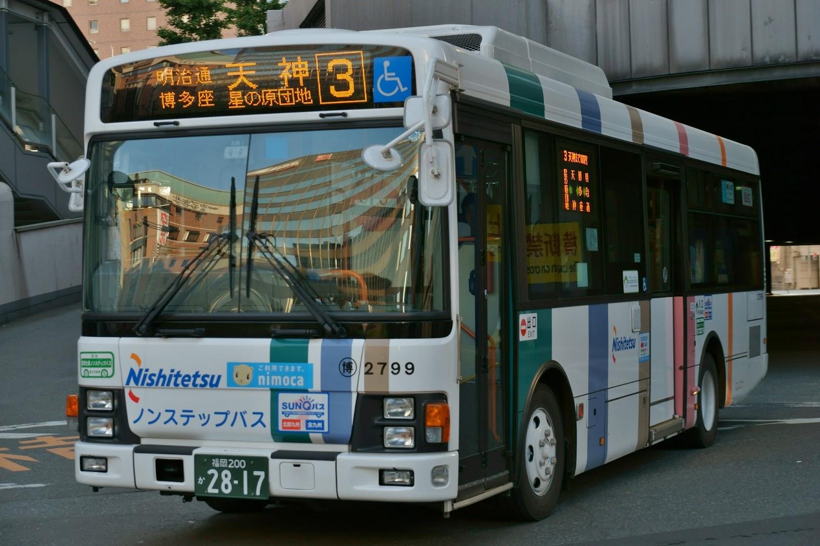 広島のバス: 西鉄バス 福岡200か2817