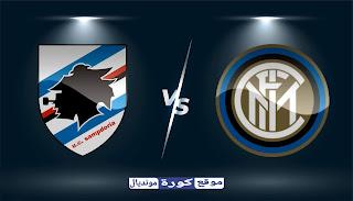 مشاهدة مباراة إنتر ميلان و سامبدوريا اليوم 08-05-2021 في الدوري الإيطالي