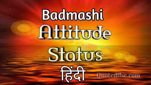 100+ Latest Badmashi Attitude Status in Hindi