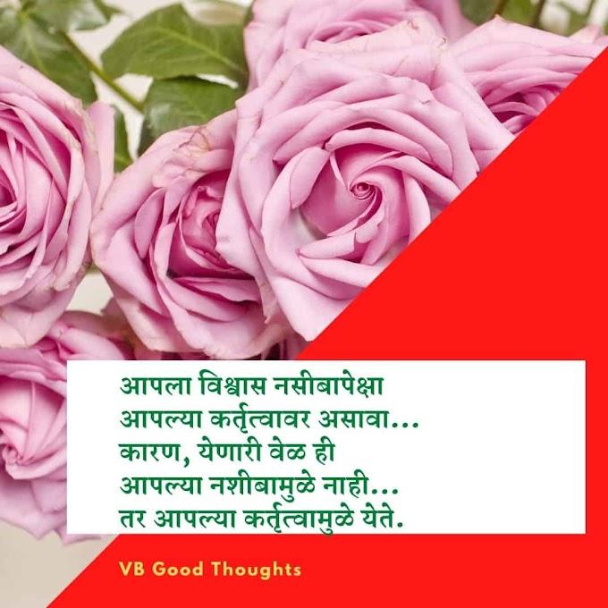 जीवनावर आधारित मराठी प्रेरणादायक सुंदर सुविचार ( Marathi Quotes )