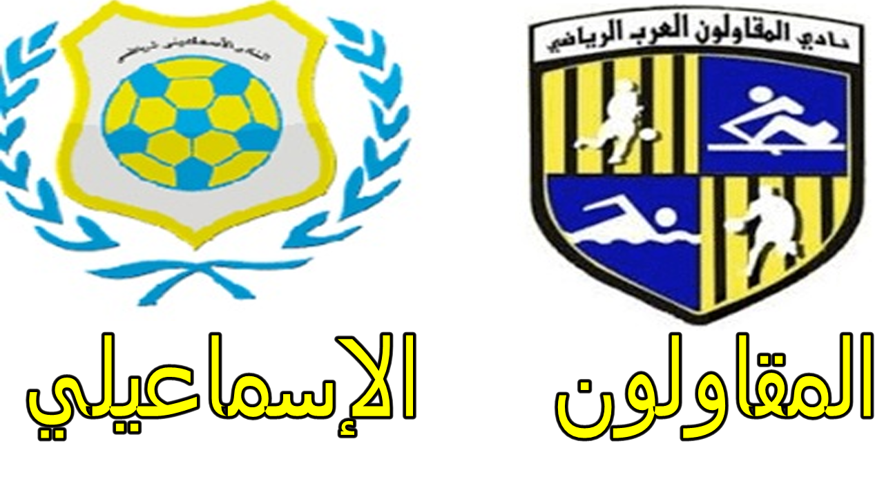 موعد مباراة الإسماعيلى والمقاولون العرب فى الدورى المصرى