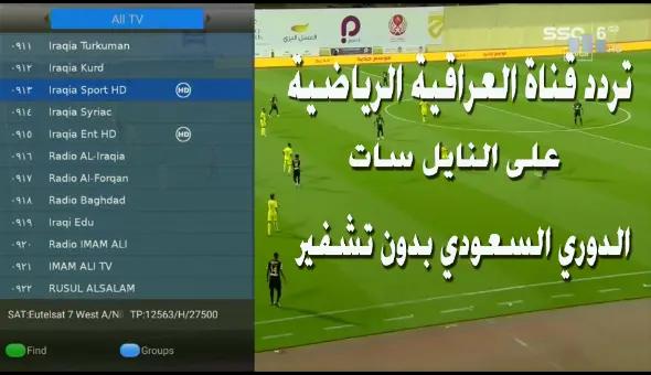 تردد قناة العراقية الرياضية على النايل سات