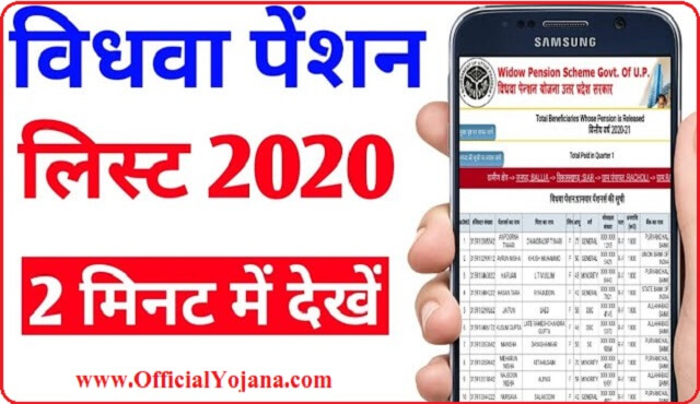 UP Vidhwa Pension List 2020