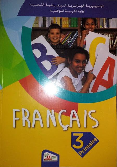 كتاب اللغة الفرنسية للسنة الثالثة ابتدائي الجيل الثاني