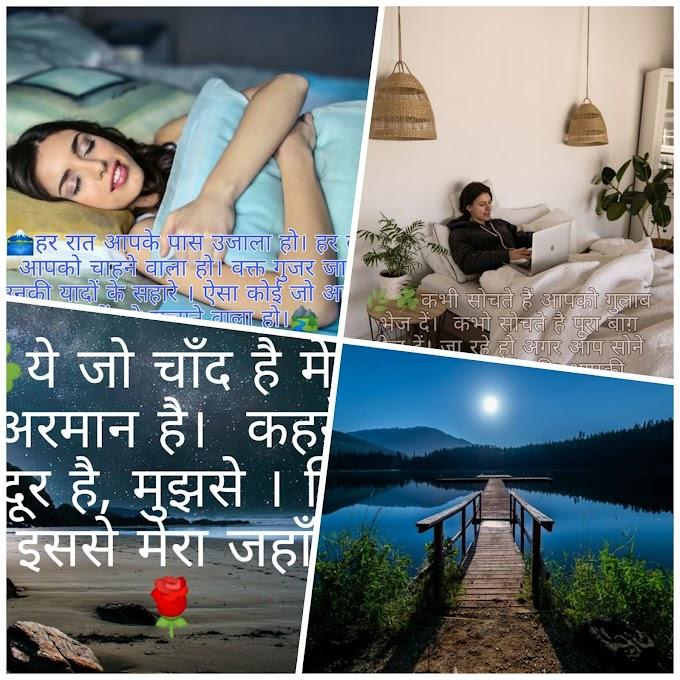 Good Night Shayari In Hindi, Good Night shayari 2020( हिंदी में)