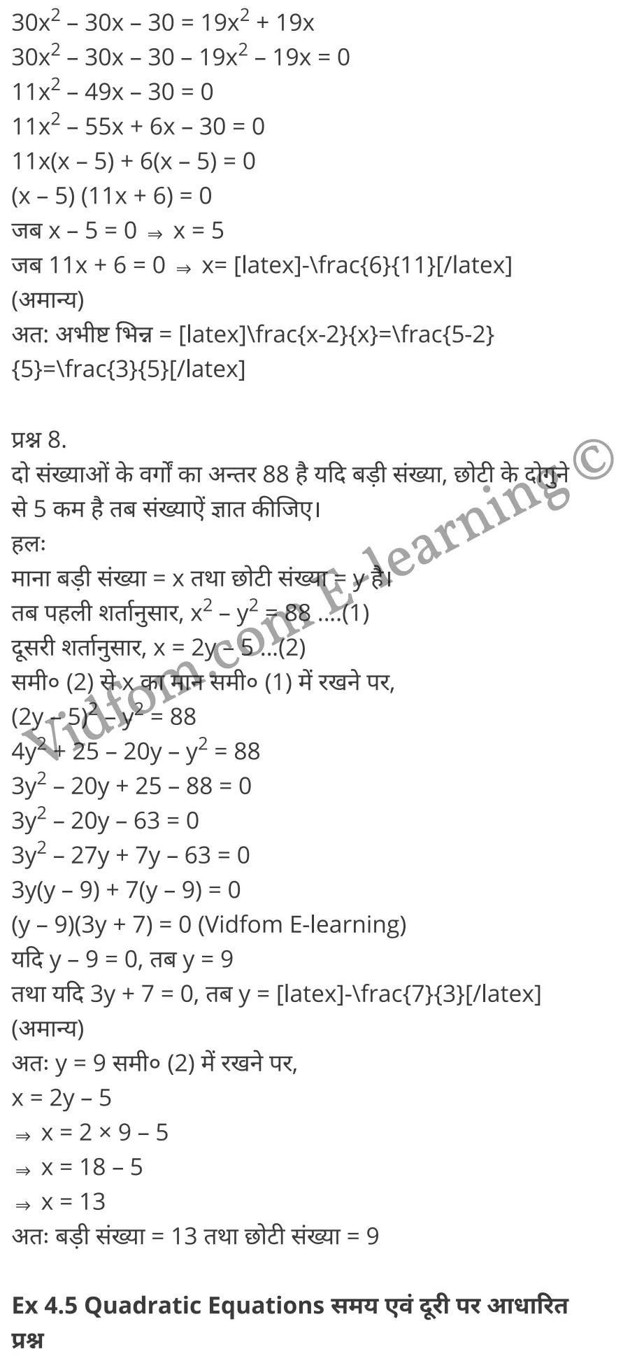 Class 10 Chapter 4 Quadratic Equations (द्विघात समीकरण)  Chapter 4 Quadratic Equations Ex 4.1 Chapter 4 Quadratic Equations Ex 4.2 Chapter 4 Quadratic Equations Ex 4.3 Chapter 4 Quadratic Equations Ex 4.4 Chapter 4 Quadratic Equations Ex 4.5 कक्षा 10 बालाजी गणित  के नोट्स  हिंदी में एनसीईआरटी समाधान,     class 10 Balaji Maths Chapter 4,   class 10 Balaji Maths Chapter 4 ncert solutions in Hindi,   class 10 Balaji Maths Chapter 4 notes in hindi,   class 10 Balaji Maths Chapter 4 question answer,   class 10 Balaji Maths Chapter 4 notes,   class 10 Balaji Maths Chapter 4 class 10 Balaji Maths Chapter 4 in  hindi,    class 10 Balaji Maths Chapter 4 important questions in  hindi,   class 10 Balaji Maths Chapter 4 notes in hindi,    class 10 Balaji Maths Chapter 4 test,   class 10 Balaji Maths Chapter 4 pdf,   class 10 Balaji Maths Chapter 4 notes pdf,   class 10 Balaji Maths Chapter 4 exercise solutions,   class 10 Balaji Maths Chapter 4 notes study rankers,   class 10 Balaji Maths Chapter 4 notes,    class 10 Balaji Maths Chapter 4  class 10  notes pdf,   class 10 Balaji Maths Chapter 4 class 10  notes  ncert,   class 10 Balaji Maths Chapter 4 class 10 pdf,   class 10 Balaji Maths Chapter 4  book,   class 10 Balaji Maths Chapter 4 quiz class 10  ,    10  th class 10 Balaji Maths Chapter 4  book up board,   up board 10  th class 10 Balaji Maths Chapter 4 notes,  class 10 Balaji Maths,   class 10 Balaji Maths ncert solutions in Hindi,   class 10 Balaji Maths notes in hindi,   class 10 Balaji Maths question answer,   class 10 Balaji Maths notes,  class 10 Balaji Maths class 10 Balaji Maths Chapter 4 in  hindi,    class 10 Balaji Maths important questions in  hindi,   class 10 Balaji Maths notes in hindi,    class 10 Balaji Maths test,  class 10 Balaji Maths class 10 Balaji Maths Chapter 4 pdf,   class 10 Balaji Maths notes pdf,   class 10 Balaji Maths exercise solutions,   class 10 Balaji Maths,  class 10 Balaji Maths notes study rankers,   class 10 Balaji Maths notes,  cl
