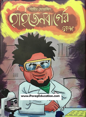 hijenbarge- golpo-bangla-pdf-download