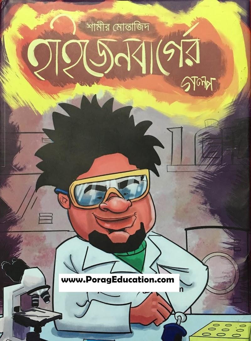 hijenbarger golpo bangla pdf download || হাইজেনবার্গের গল্প পিডিএফ ডাউনলোড