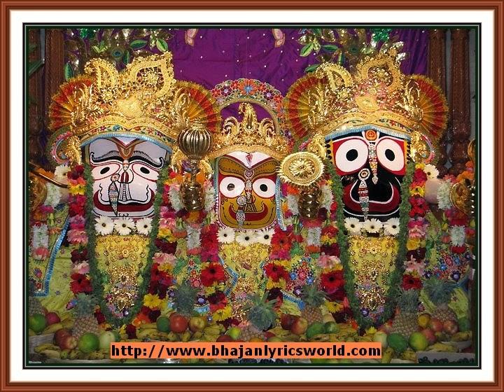 Keri Keri Suna Duba-Oriya song - English Lyrics   Bhajan