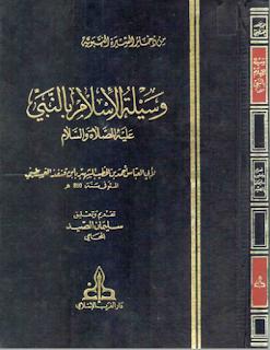 وسيلة الإسلام بالنبي صلى الله عليه وسلم20