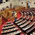 Υπερψηφίστηκε στην Επιτροπή το νομοσχέδιο για το εκλογικό δικαίωμα των ομογενών