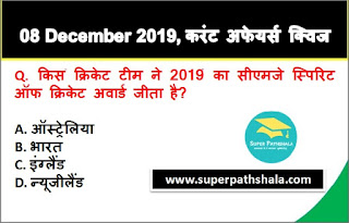 Daily Current Affairs Quiz in Hindi 08 December 2019