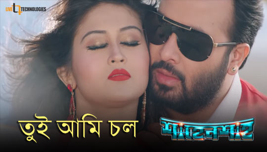 Tui Ami Chol Full Lyrics Song (তুই আমি চল) Imran