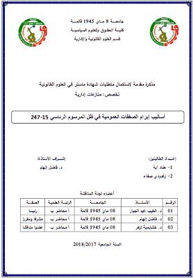 مذكرة ماستر: أساليب إبرام الصفقات العمومية في ظل المرسوم الرئاسي 15-247 PDF
