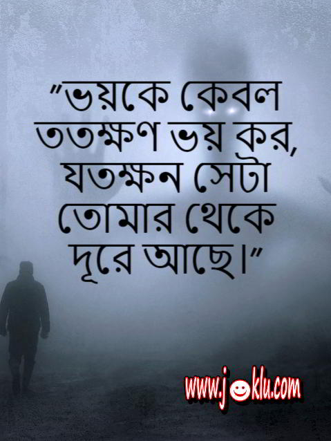 Don't fear Bengali quote