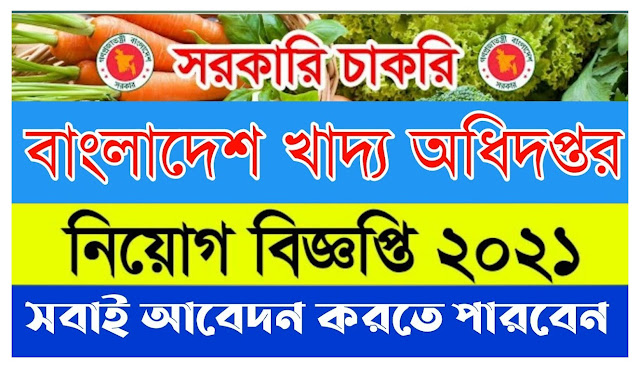 নিরাপদ খাদ্য অধিদপ্তর নিয়োগ ২০২১ - Bangladesh Food Safety Authority BFSA Job Circular 2021 - নতুন সরকারি চাকরির খবর ২০২১
