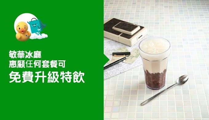 易賞錢 x 敏華: 惠顧仼何套餐可免費升級特飲 至12月31日