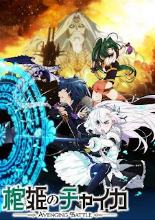 Hitsugi no Chaika Season 2