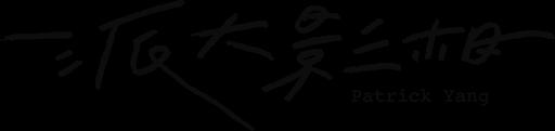 【派大影相 Patrick Yang】PTT婚攝推薦, 日本海外婚紗, 職業婚禮攝影師