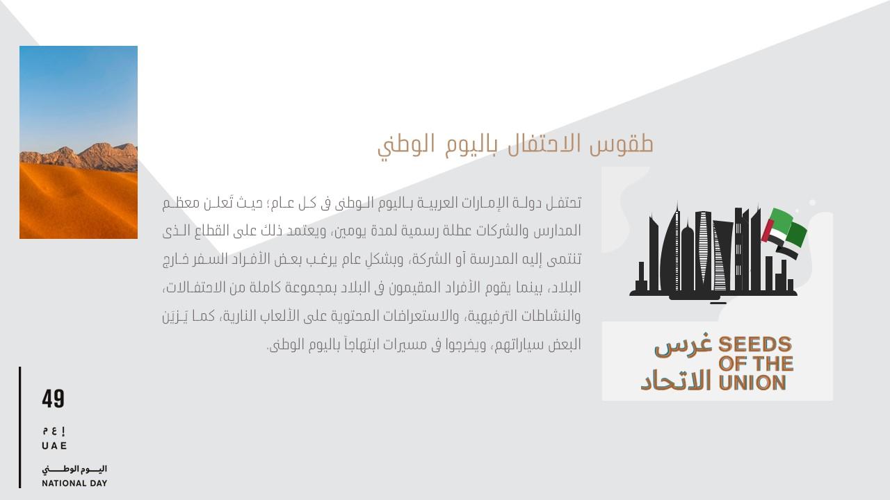 طقوس الاحتفال باليوم الوطني الاماراتي