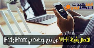 الاتصال بشبكة Wi-Fi دون فتح الإعدادات في iPhone