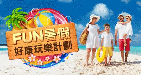 【振興 瘋出遊】FUN暑假 玩樂GO 🚗